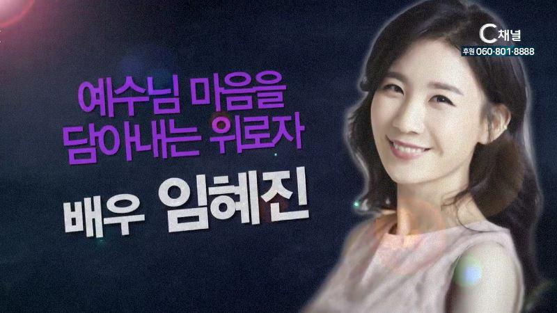 힐링토크 회복 396회 예수님 마음을 담아내는 위로자 - 배우 임혜진