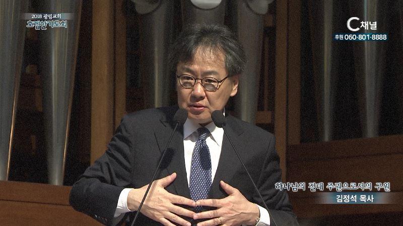 2018 광림교회 호렙산기도회 16회 김정석 목사