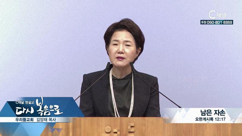 C채널 명설교 다시 복음으로 - 우리들교회 김양재 목사 173회