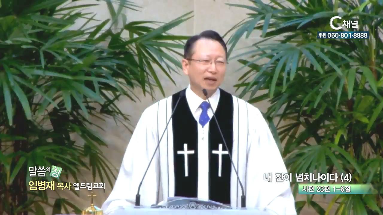엘드림교회 임병재 목사 - 내 잔이 넘치나이다 (4)