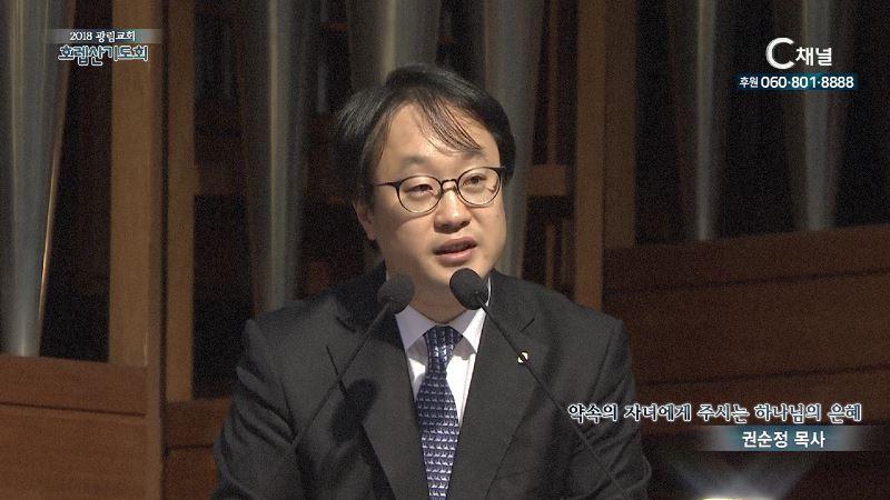 2018 광림교회 호렙산기도회 15회 권순정 목사