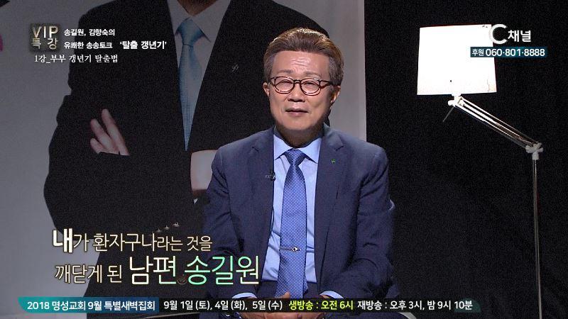 VIP 특강 송길원 목사의 유쾌한 송송토크 탈출갱년기 1회