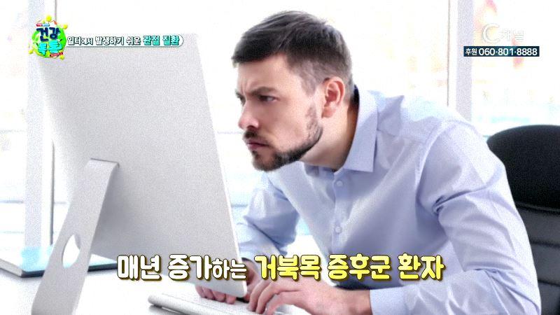 사랑플러스 건강톡톡 시즌2 1회