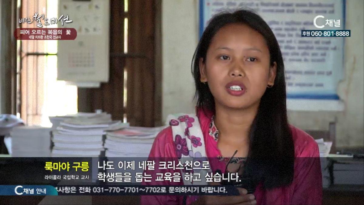 비전 월드미션 153회 피어오르는 복음의 꽃 - 네팔 조한국 선교사
