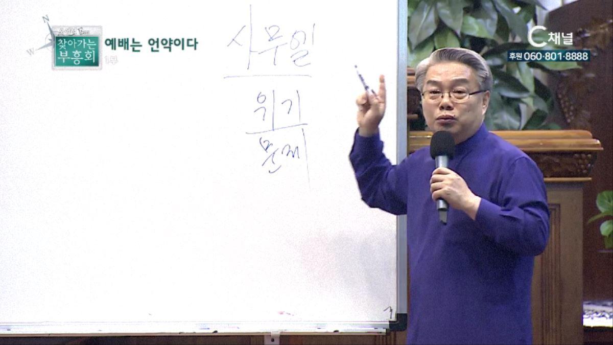 찾아가는 부흥회 138회 예배는 언약이다 1부