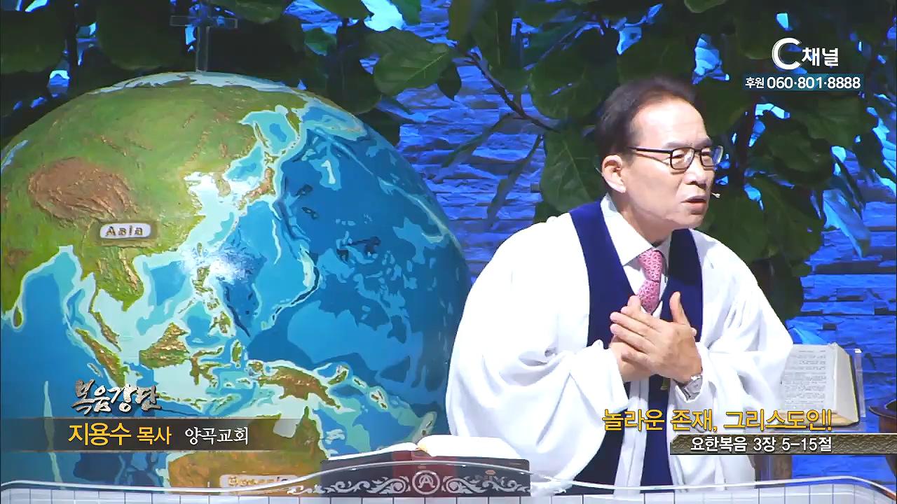 양곡교회 지용수 목사 - 놀라운 존재, 그리스도인!