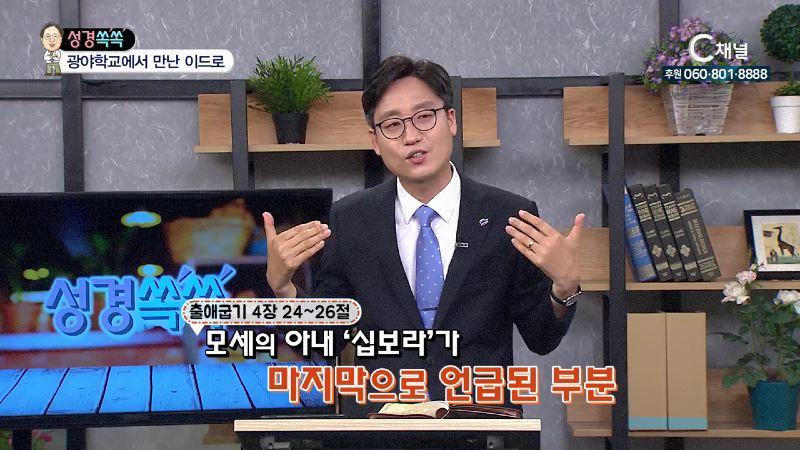 성경쏙쏙 - 김종석 목사의 언약을 이루시는 하나님 33회