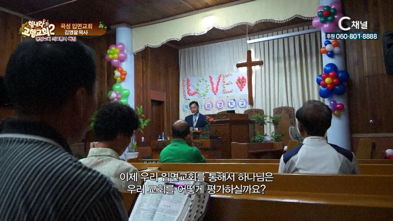 힘내라! 고향교회2 241회 면민이 신뢰하고 동역하는 교회 (하) - 곡성 입면교회 김영팔 목사