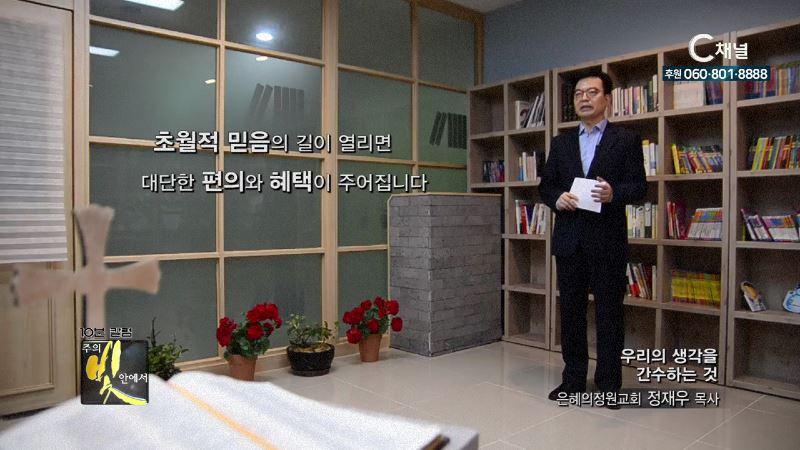 주의 빛 안에서 284회 은혜의정원교회 정재우 목사