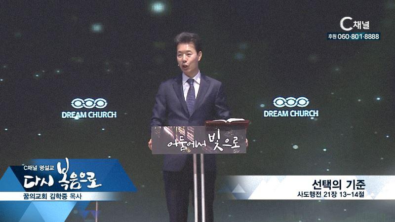 C채널 명설교 다시 복음으로 - 꿈의교회 김학중 목사 169회