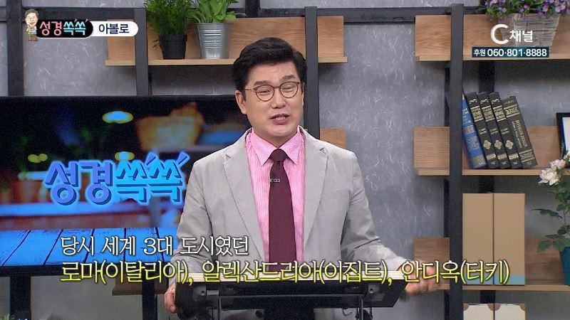 성경쏙쏙 - 윤창용 목사의 세상이 감당하지 못하는 사람들