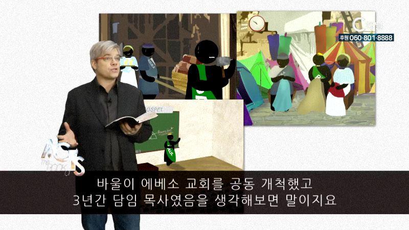 스캇 브래너 목사의 말씀의 능력 172회 사도행전