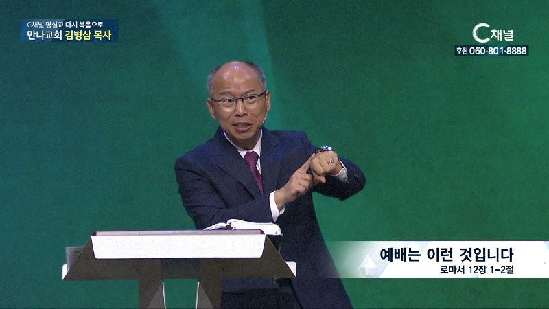 C채널 명설교 다시 복음으로 - 만나교회 김병삼 목사 160회