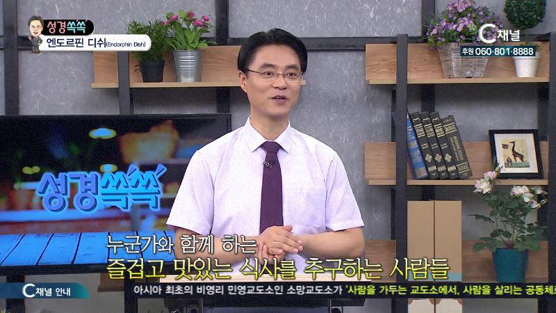 성경쏙쏙 - 조영춘 목사의 문화를 통한 성경의 이해 22회