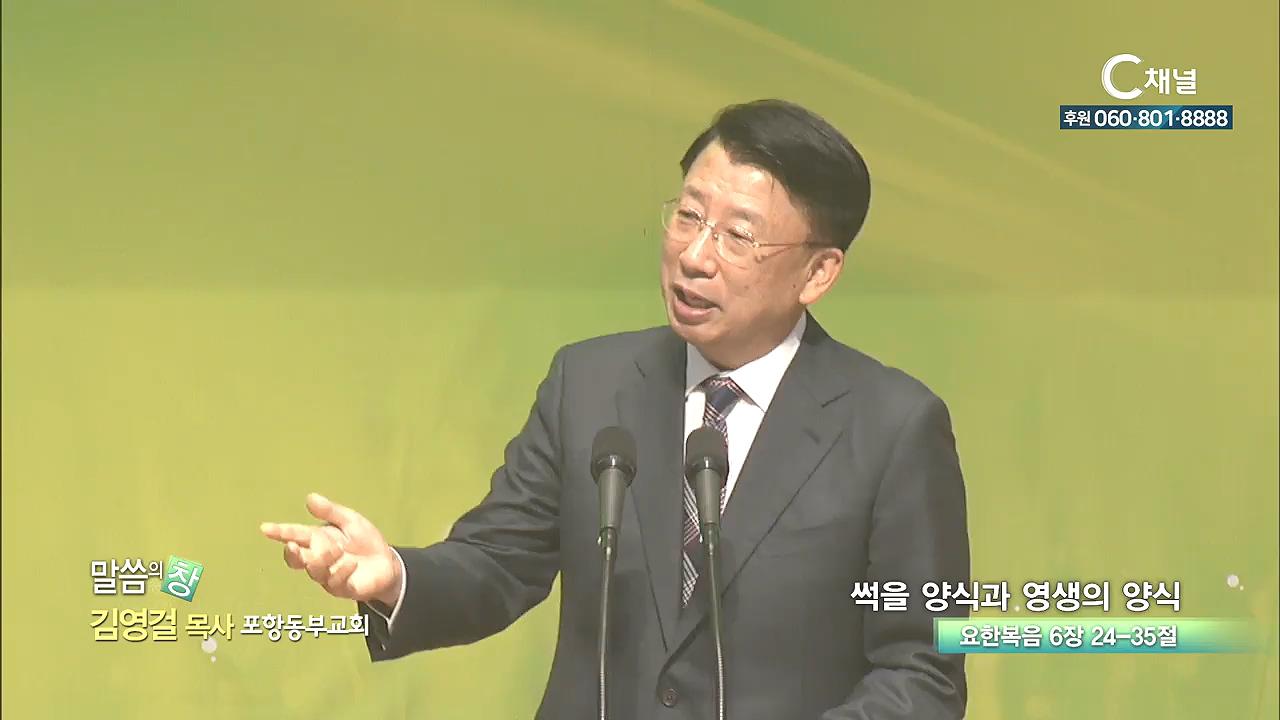 포항동부교회 김영걸 목사 - 썩을 양식과 영생의 양식