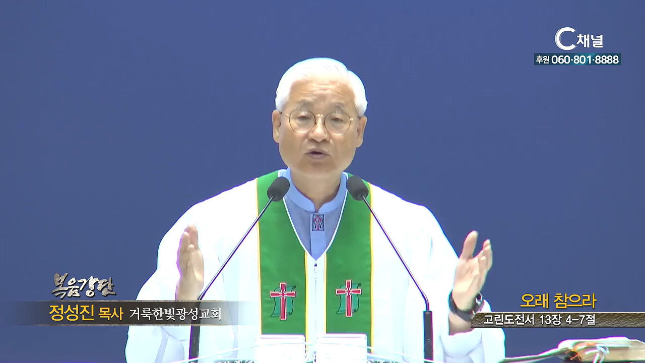 거룩한빛광성교회 정성진 목사 - 오래 참으라