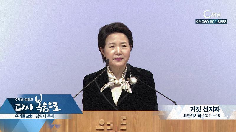 C채널 명설교 다시 복음으로 - 우리들교회 김양재 목사 174회