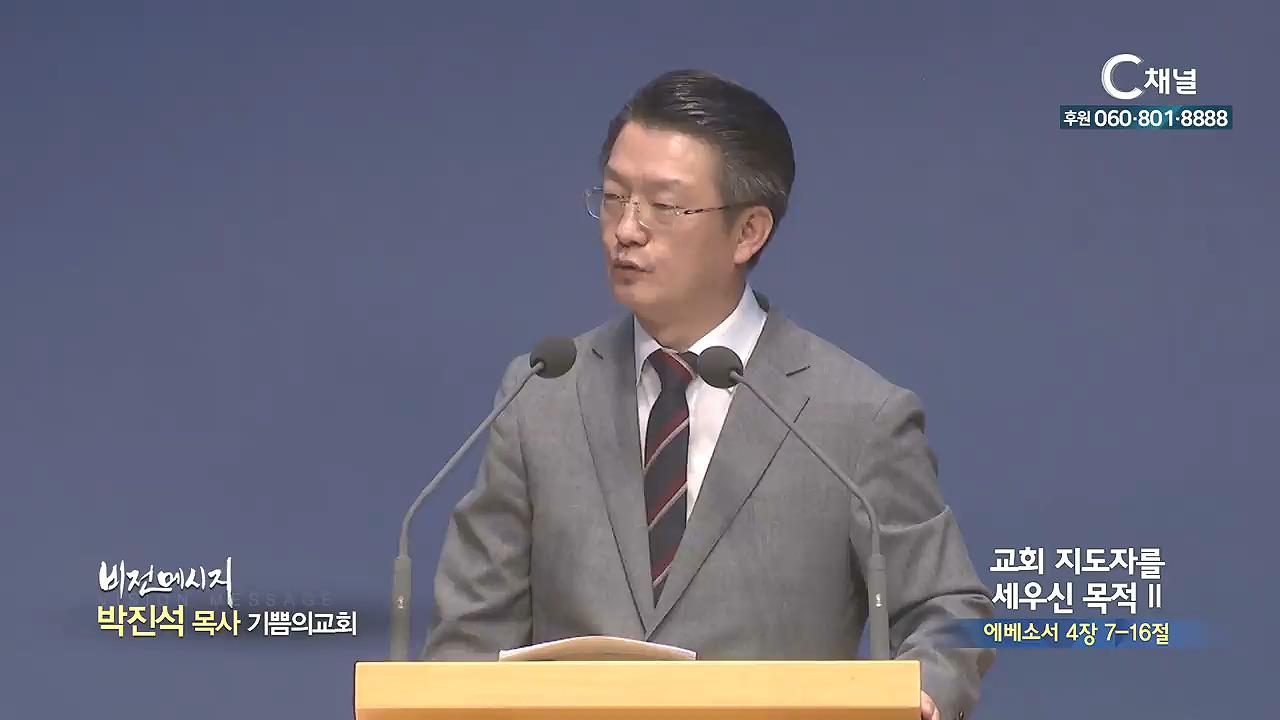 기쁨의교회 박진석 목사 - 교회 지도자를 세우신 목적 II