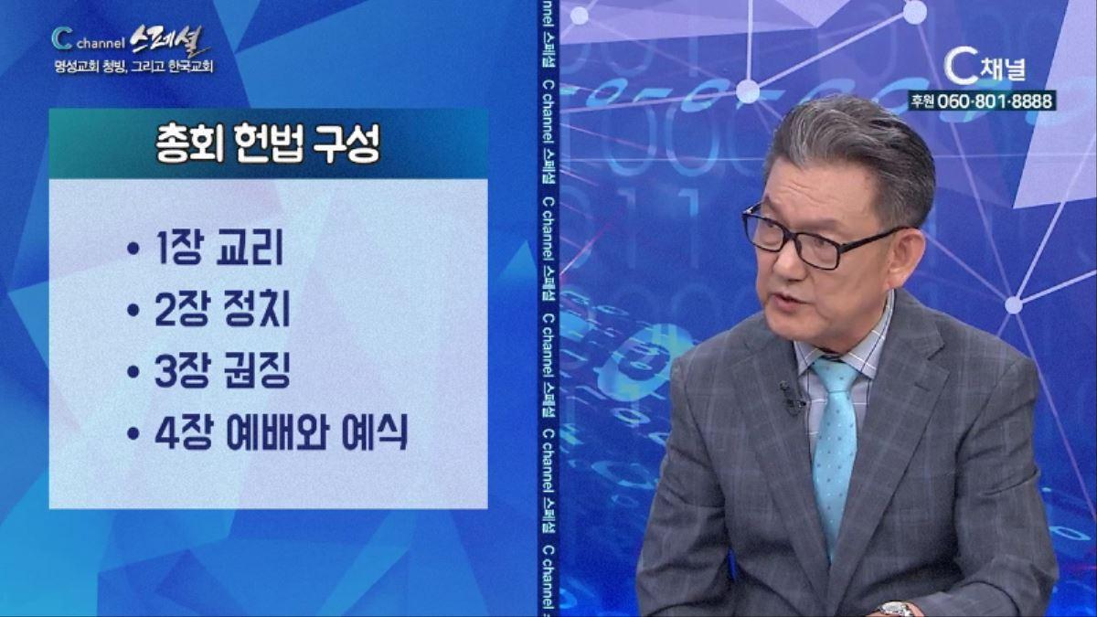 C채널 스페셜 명성교회 청빙 그리고 한국교회