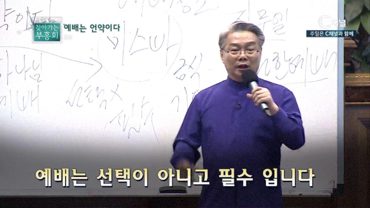 찾아가는 부흥회 139회 예배는 언약이다 2부