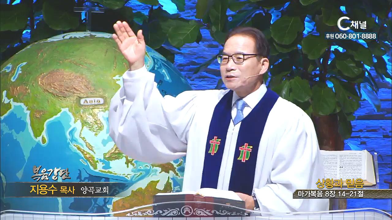양곡교회 지용수 목사 - 상황과 믿음