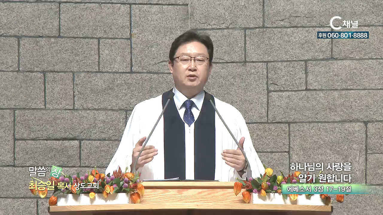 상도교회 최승일 목사 - 하나님의 사랑을 알기 원합니다