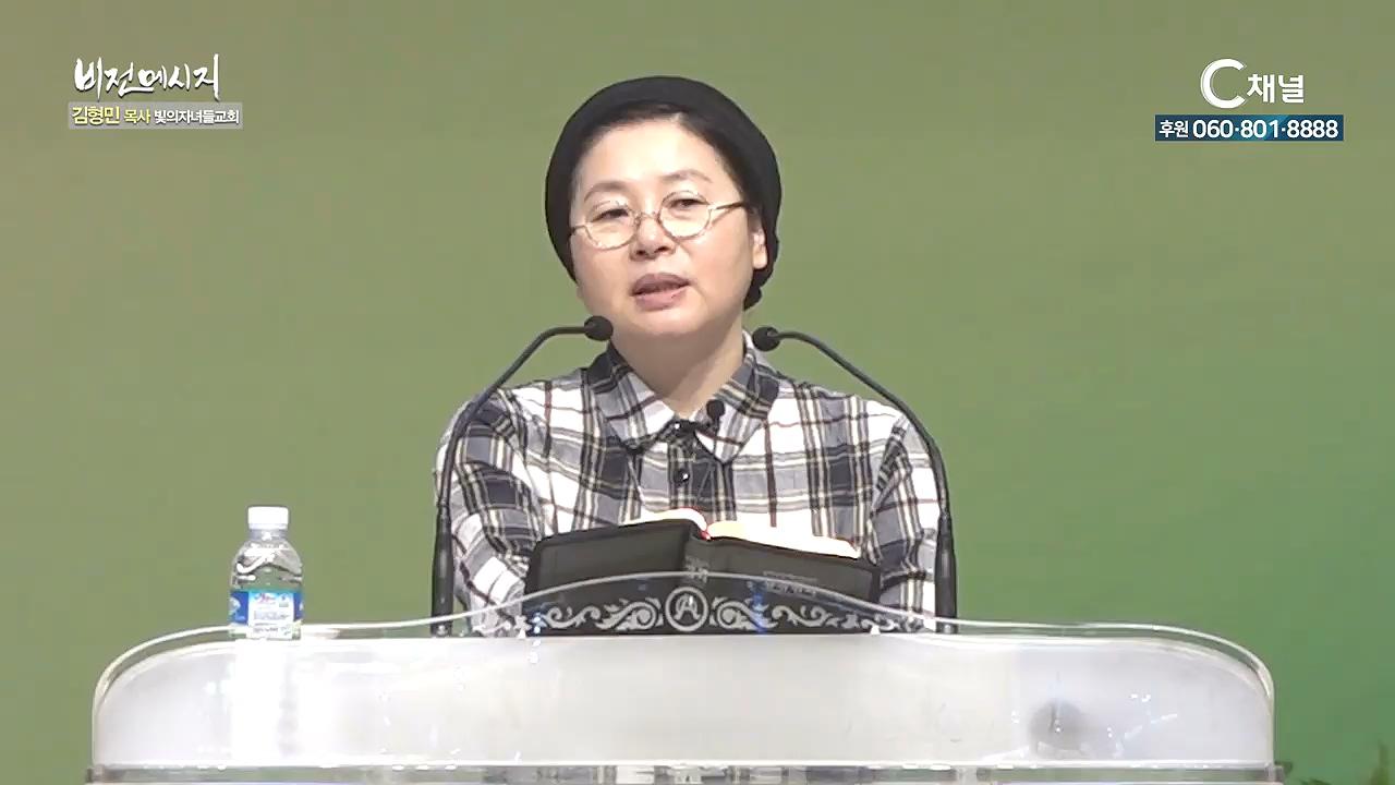 빛의자녀들교회 김형민 목사 - 구원의 핵심을 찌르라!