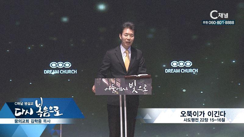 C채널 명설교 다시 복음으로 - 꿈의교회 김학중 목사 175회