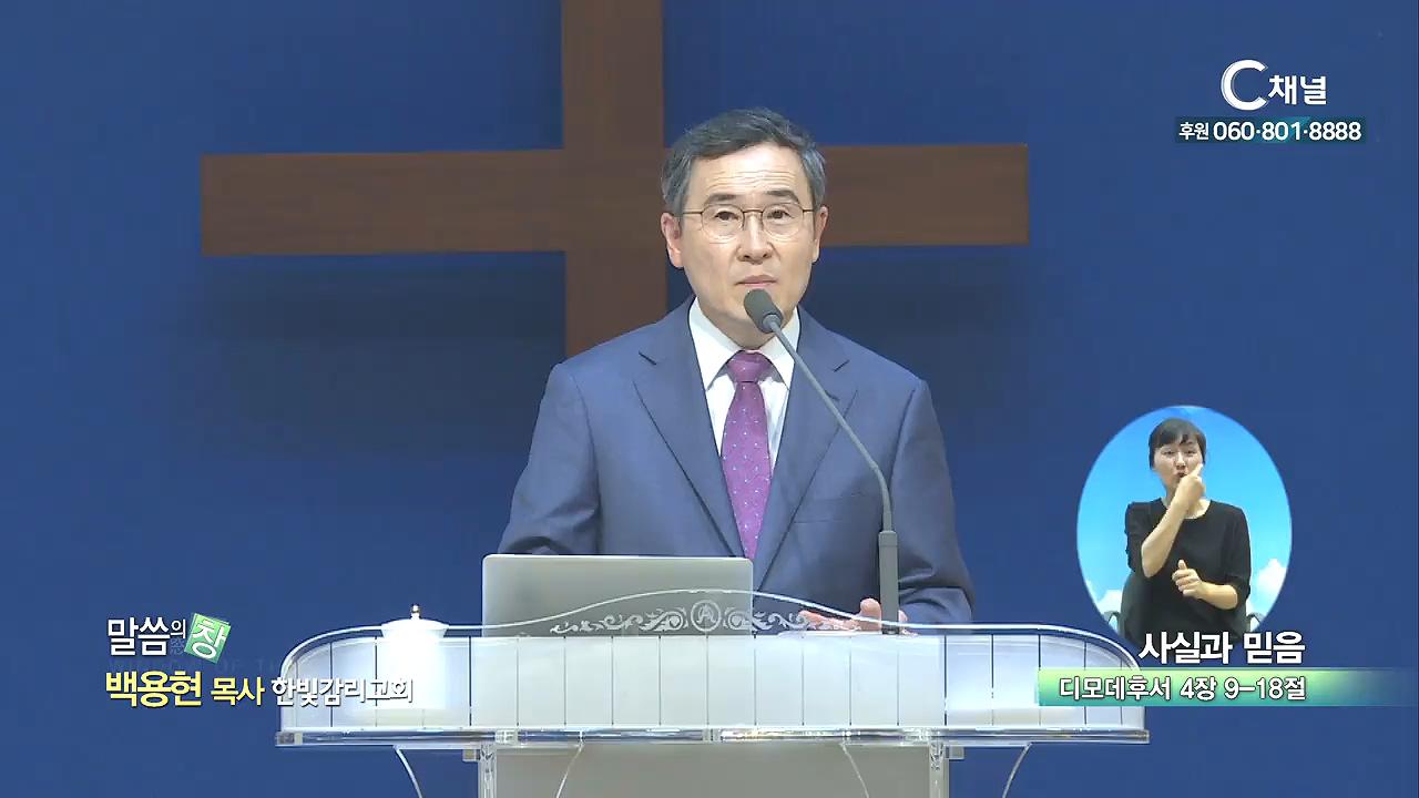 한빛감리교회 백용현 목사 - 사실과 믿음