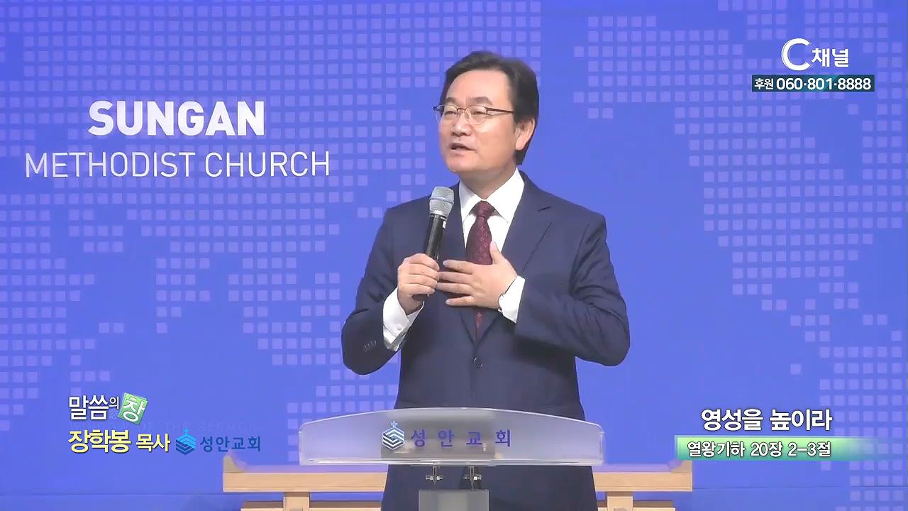성안교회 장학봉 목사 - 영성을 높이라