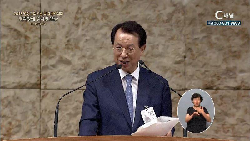2018 명성교회 9월 특별새벽집회 주일찬양예배 1부