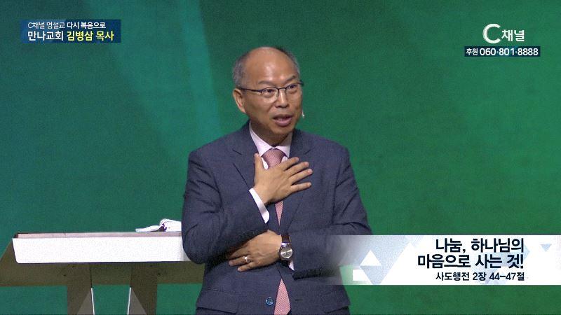 C채널 명설교 다시 복음으로 - 만나교회 김병삼 목사 161회