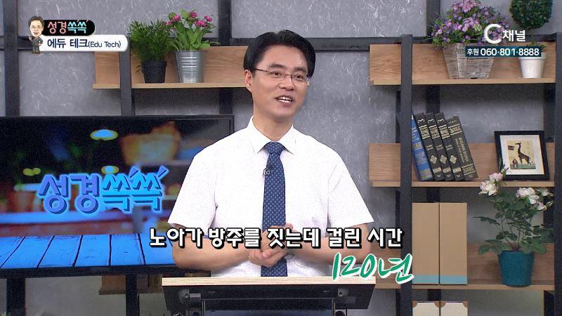 성경쏙쏙 - 조영춘 목사의 문화를 통한 성경의 이해 23회