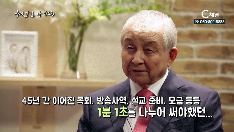 나의 갈 길 다 가도록 15회 김장환 목사 1부