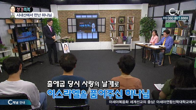 성경쏙쏙 - 김종석 목사의 언약을 이루시는 하나님 34회