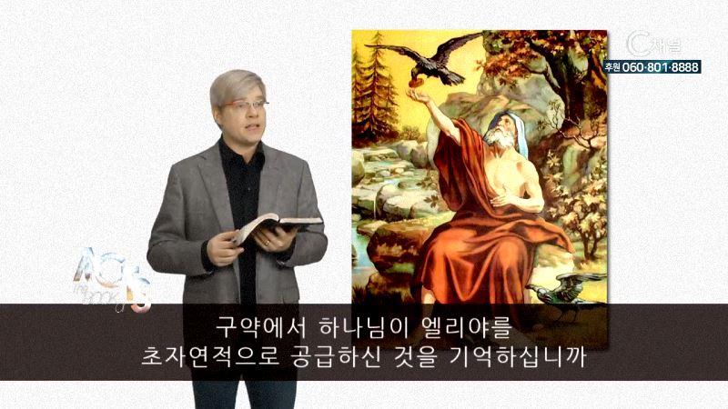 스캇 브래너 목사의 말씀의 능력 173회 사도행전