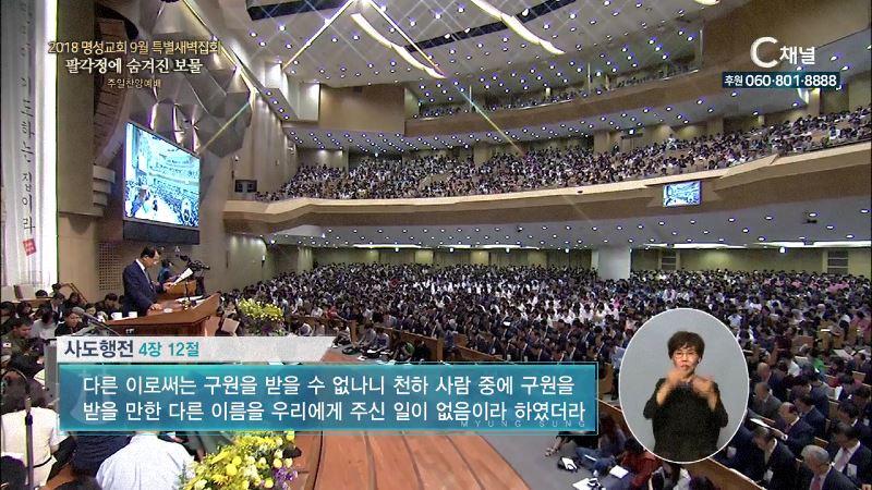 2018 명성교회 9월 특별새벽집회 주일찬양예배 2부