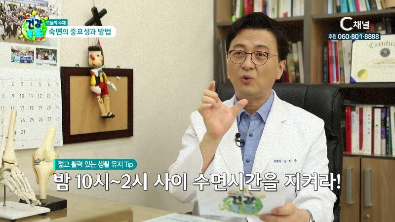 사랑플러스 건강톡톡 시즌2 3회