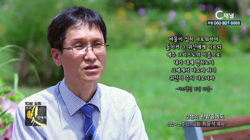 주의 빛 안에서 286회 천안아산 주님의교회 최윤석 목사
