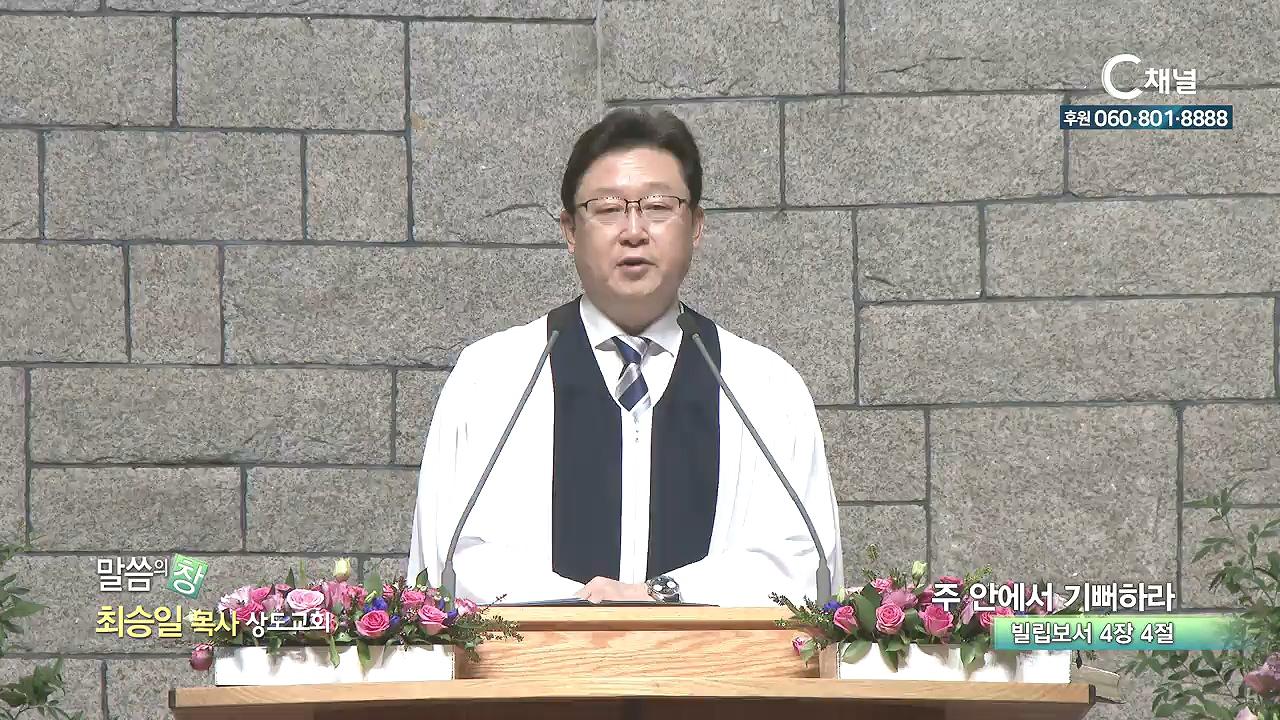상도교회 최승일 목사 - 주 안에서 기뻐하라