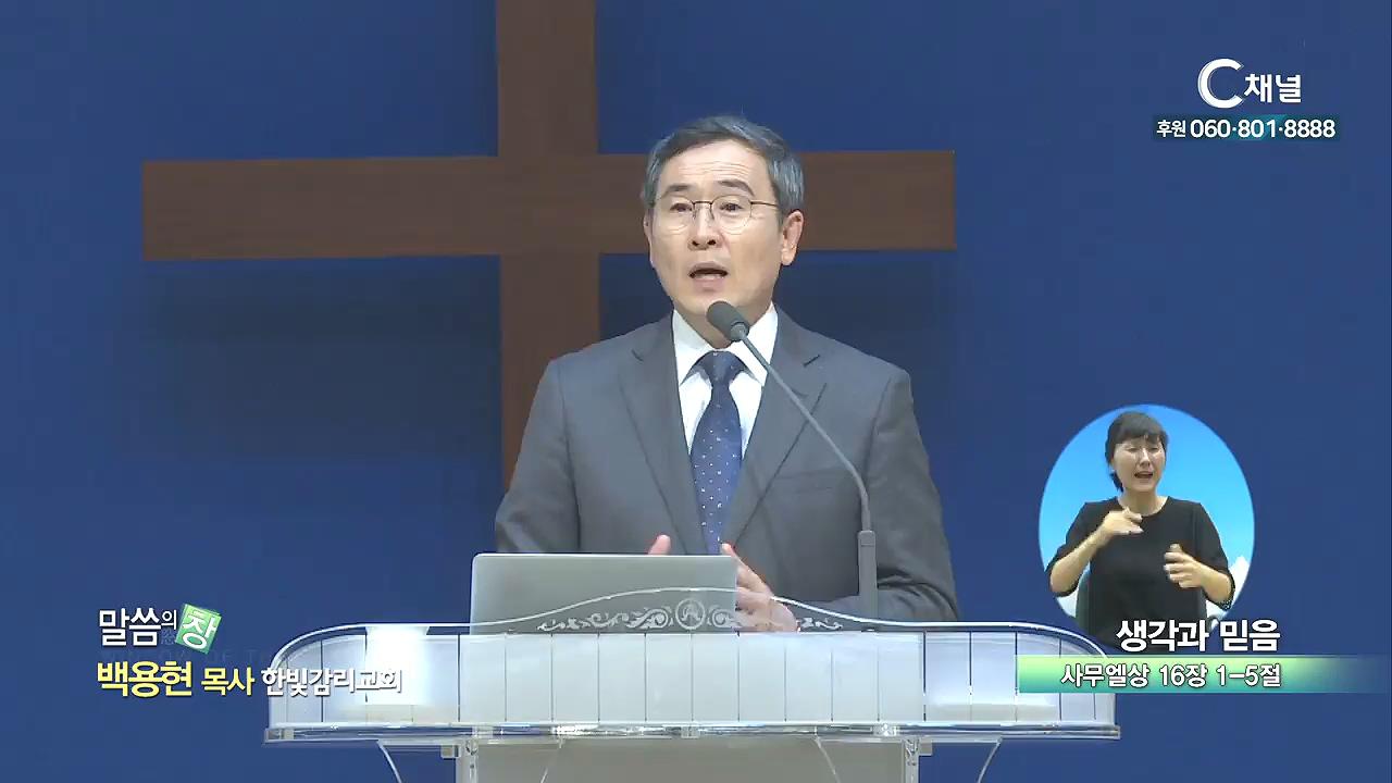 한빛감리교회 백용현 목사 - 생각과 믿음