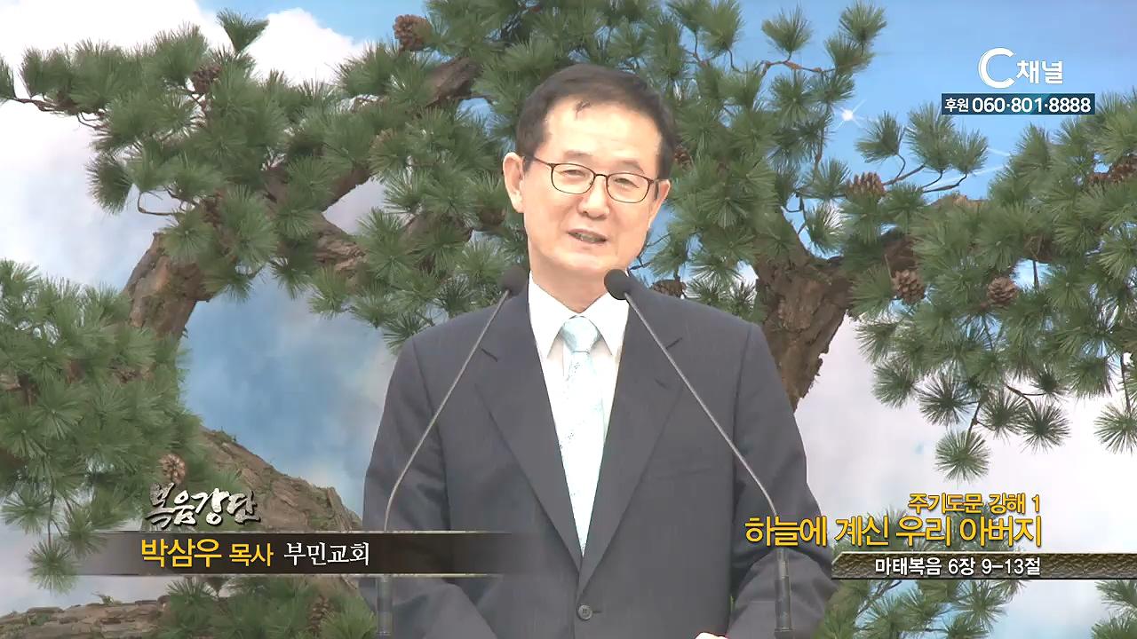 부민교회 박삼우 목사 - [주기도문 강해 1] 하늘에 계신 우리 아버지