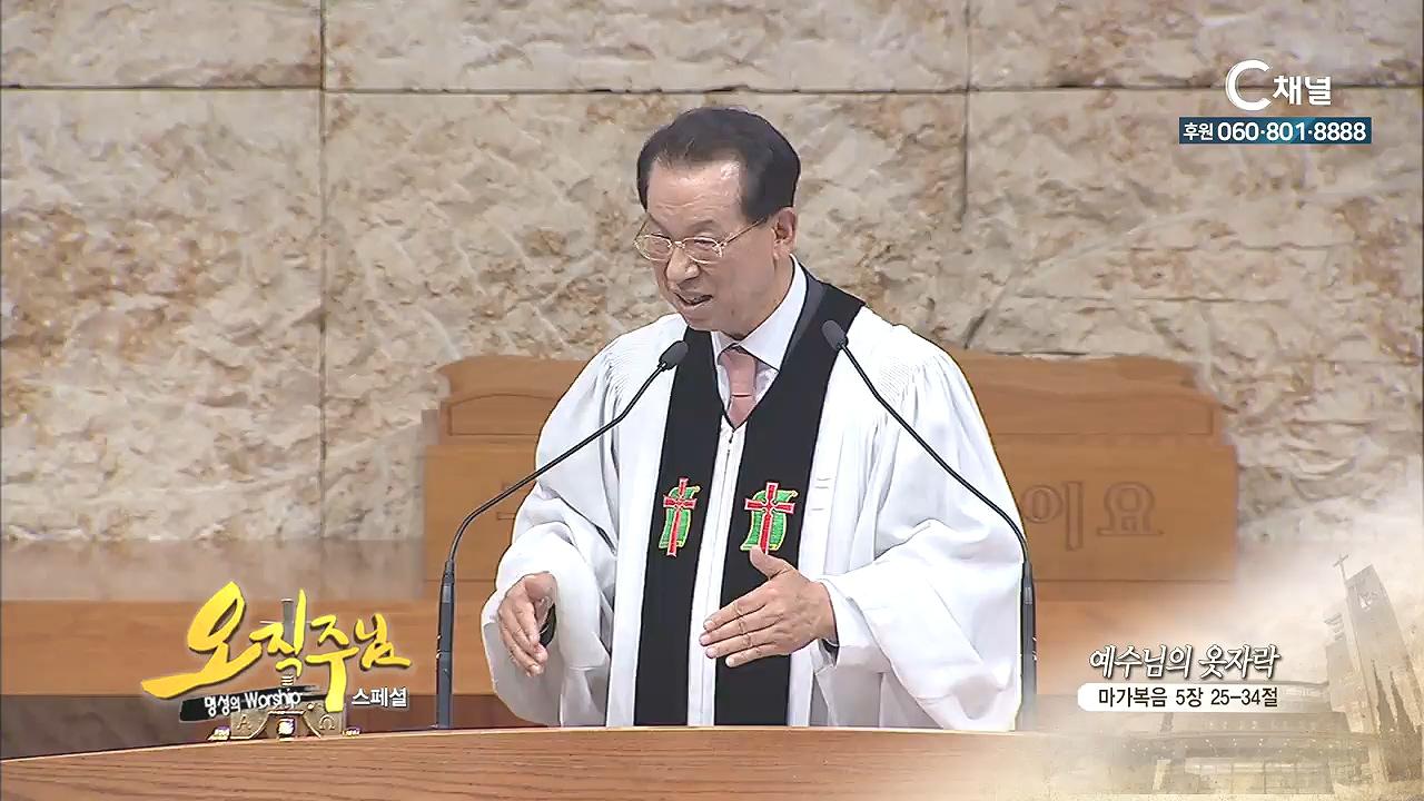 스페셜 '오직주님' 명성의 워십 김삼환 목사 - 예수님의 옷자락