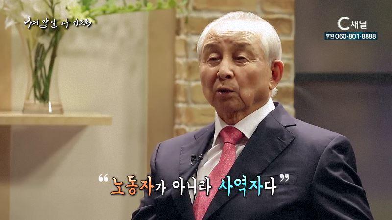 나의 갈 길 다 가도록 16회 김장환 목사 2부