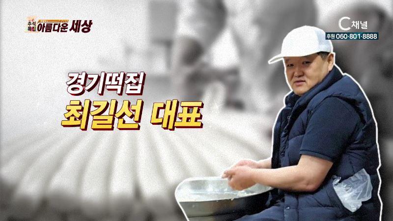 추석특집 최일도의 아름다운 세상 97회