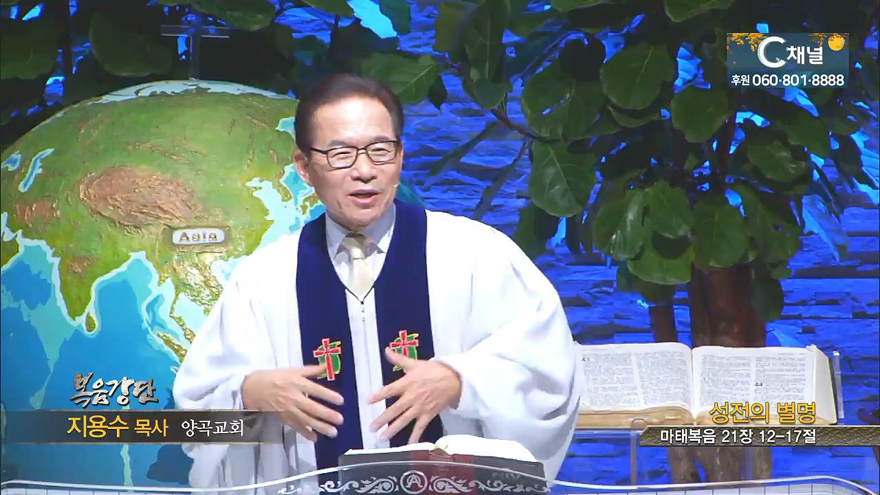 양곡교회 지용수 목사 - 성전의 별명