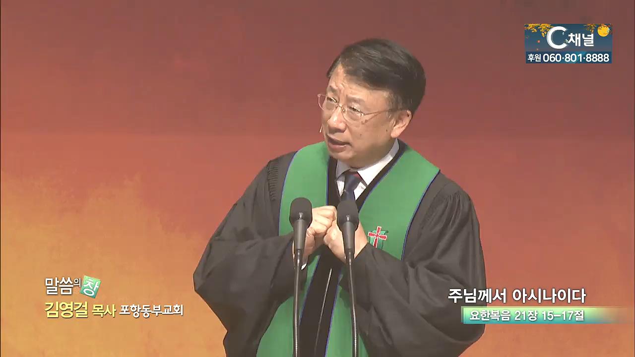 포항동부교회 김영걸 목사 - 주님께서 아시나이다
