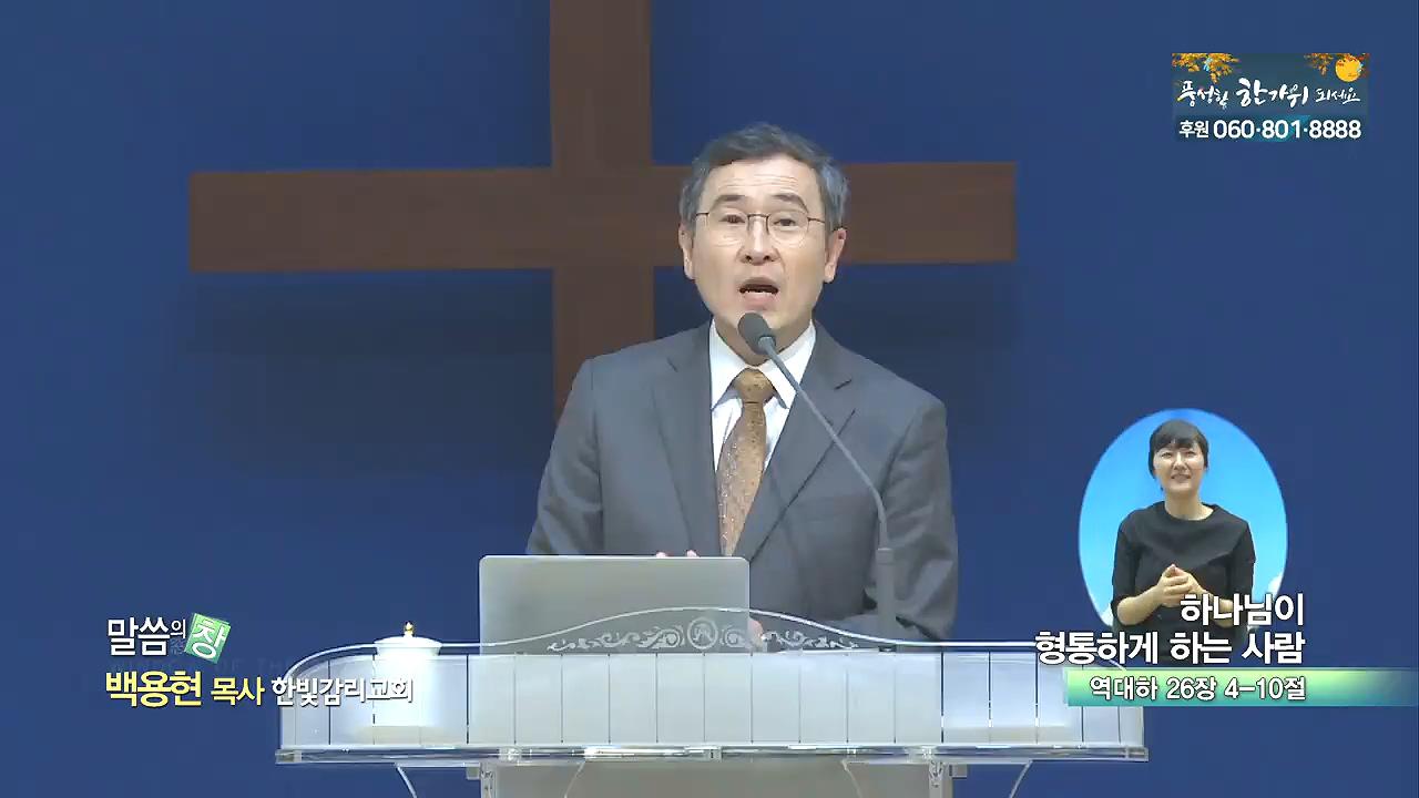 한빛감리교회 백용현 목사 - 하나님이 형통하게 하는 사람