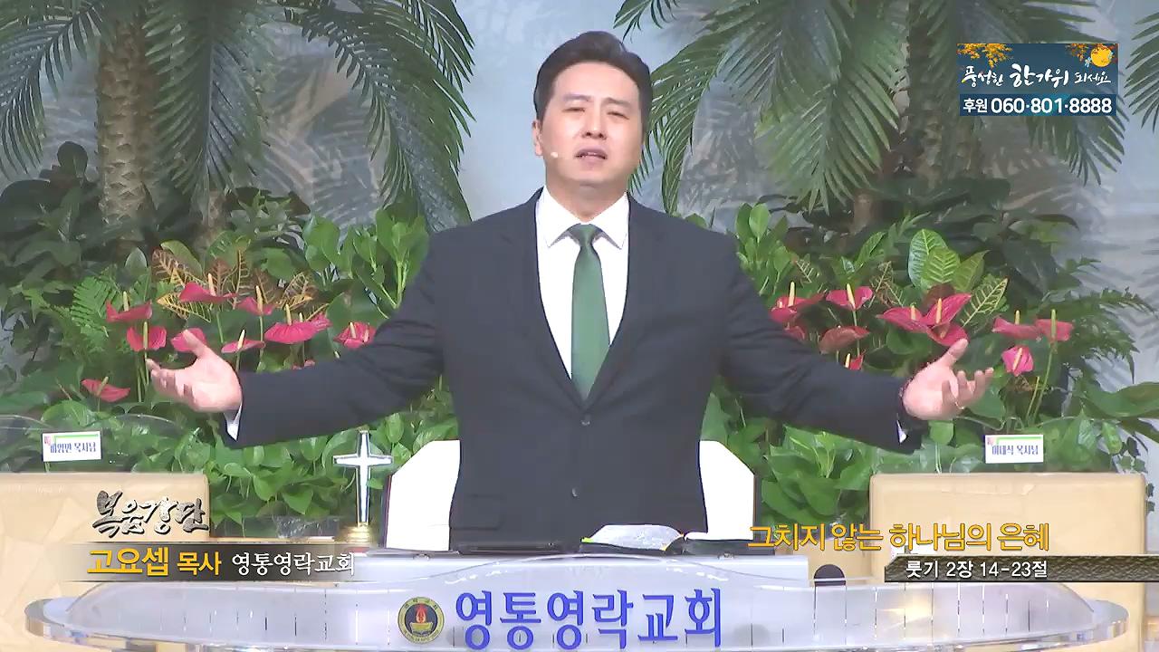 영통영락교회 고요셉 목사 - 그치지 않는 하나님의 은혜