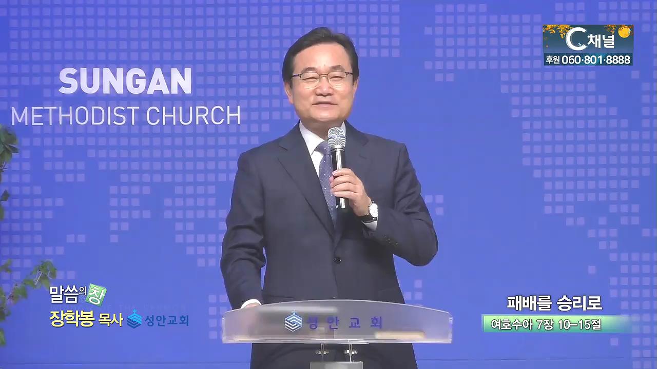 성안교회 장학봉 목사 - 패배를 승리로